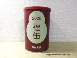 2020年無印良品の福缶本体