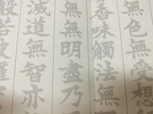 写経 旧字