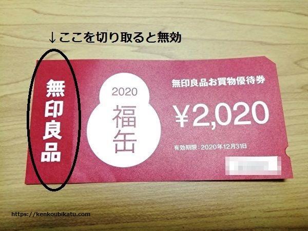 2020年無印良品の福缶優待券