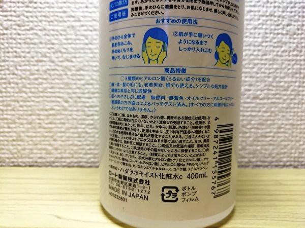 肌ラボ 極潤ヒアルロン液 大容量ポンプ 400ml ロート製薬
