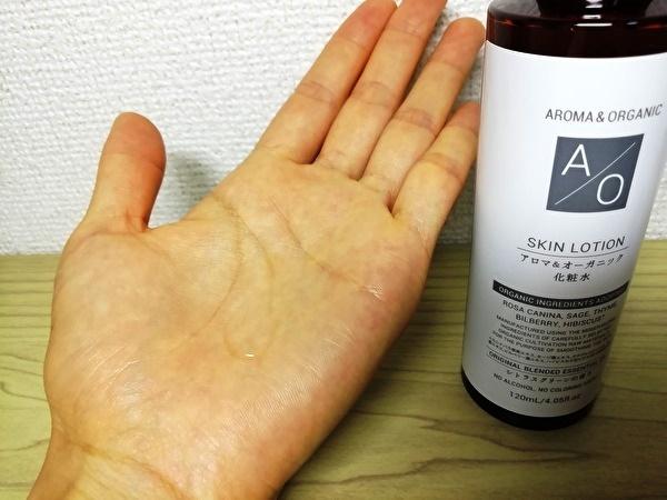ダイソー アロマオーガニック化粧水