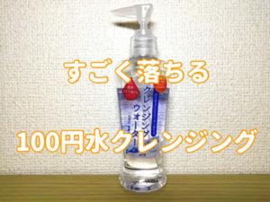 ダイソー 100円 水クレンジング