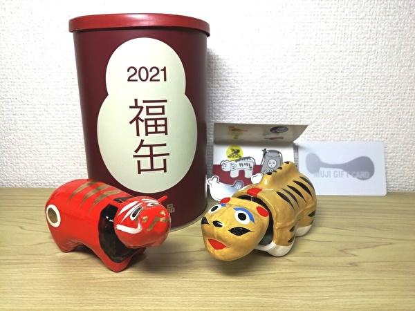 2021年 無印良品 福缶