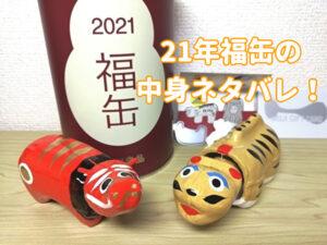 2021 福缶
