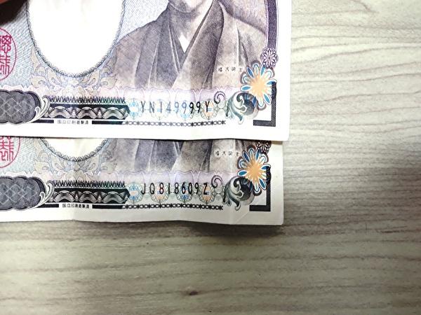 9z 1万円