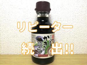 ダイソー マルキン牡蠣醬油