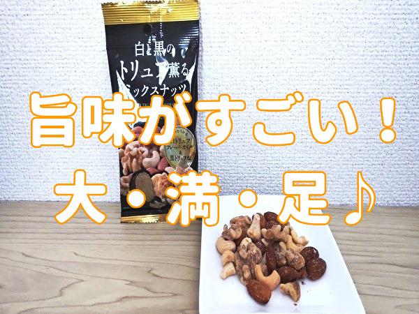 ダイソー 白と黒のトリュフ薫るミックスナッツ